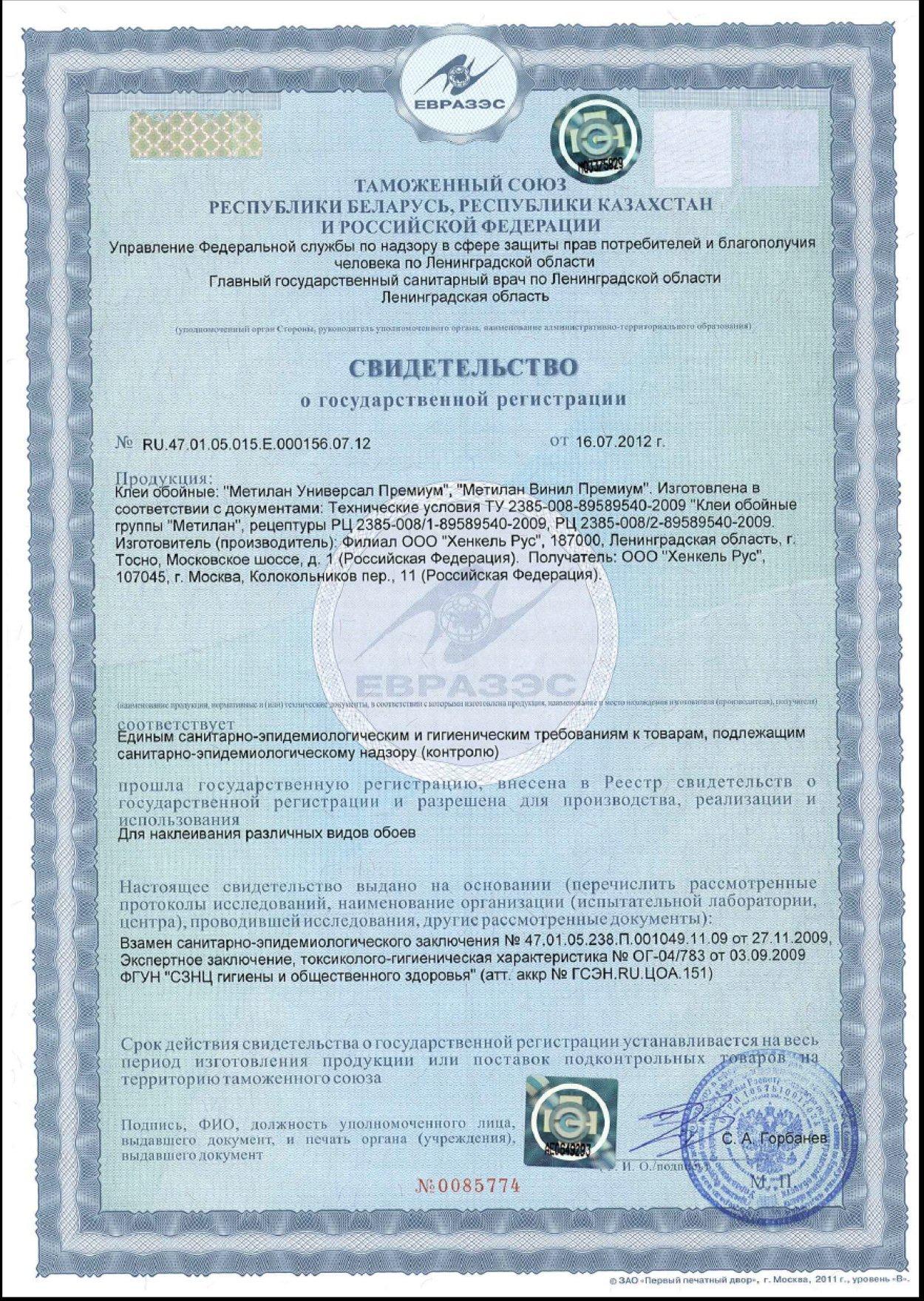 Мастика масляно-битумная мб-50, мб-70 сертификаты наливные полы купить в москве