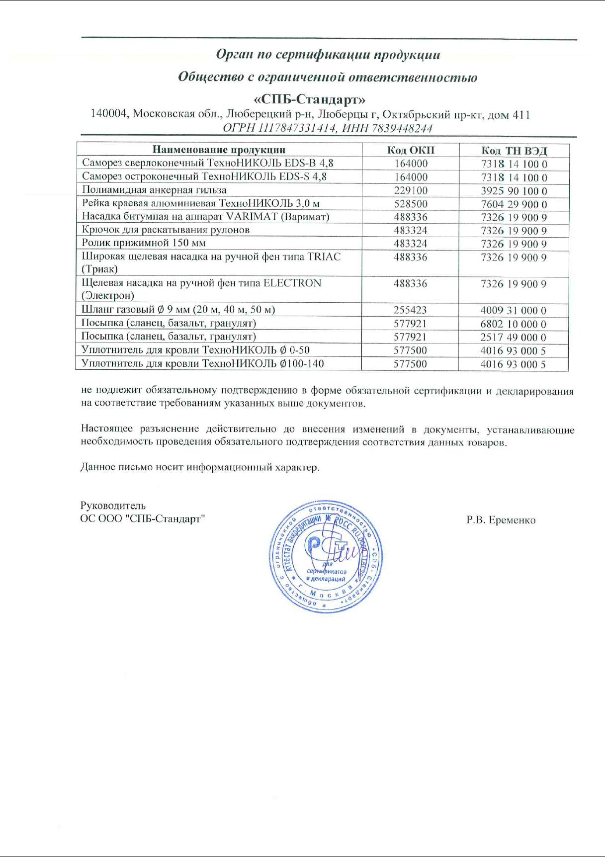 Полиуретановый герметик гермафлекс-1001 ночь кумароно-каучуковая мастика кн-2 стоимость