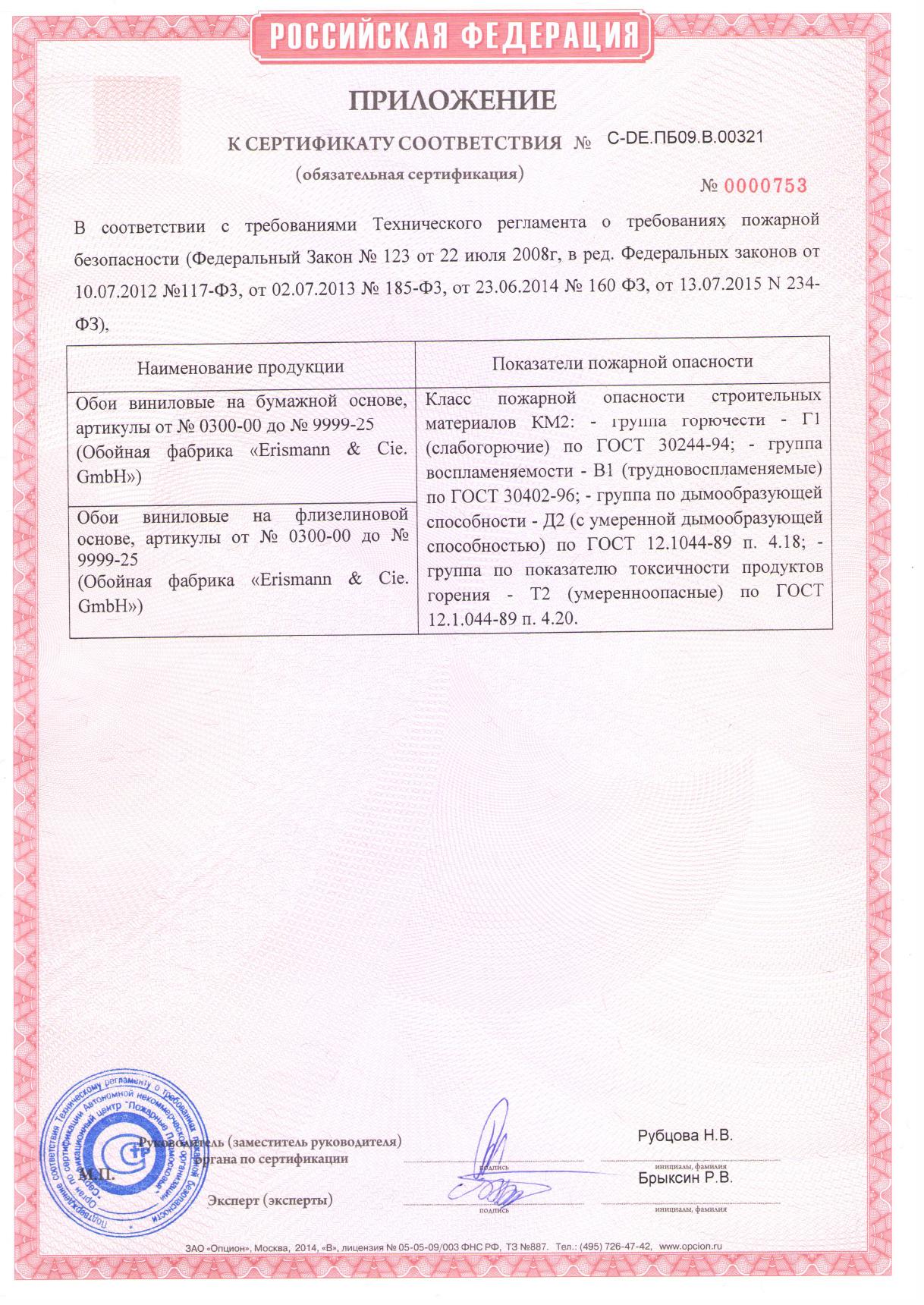 Обои технические характеристики производитель гост сертификат стоимость стандарта исо 27001
