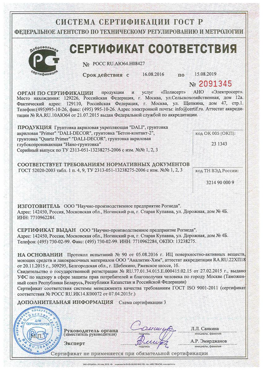 Сангигиензаключение шпатлевки нц-008 мастика из греции купить