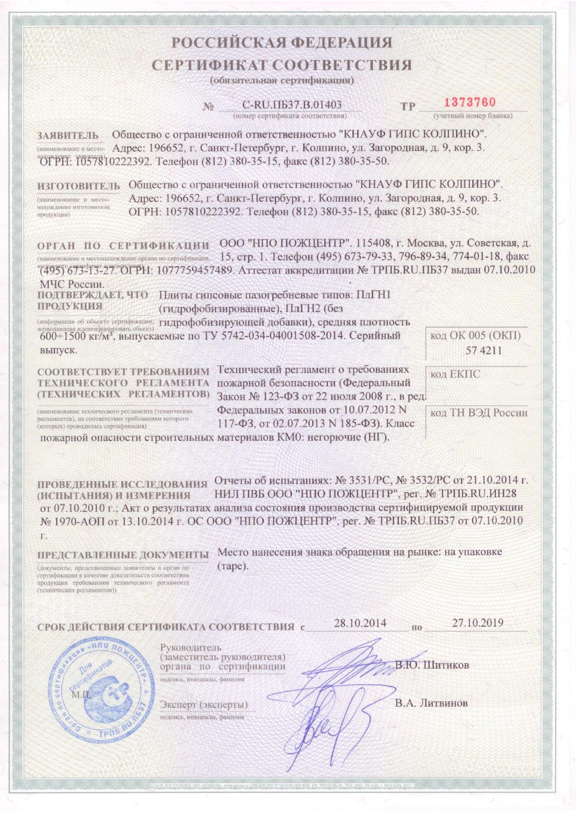 Клей фасадный влагостойкий люкс ведро сертификат сертификация оборудования пластиковые фасадные панели