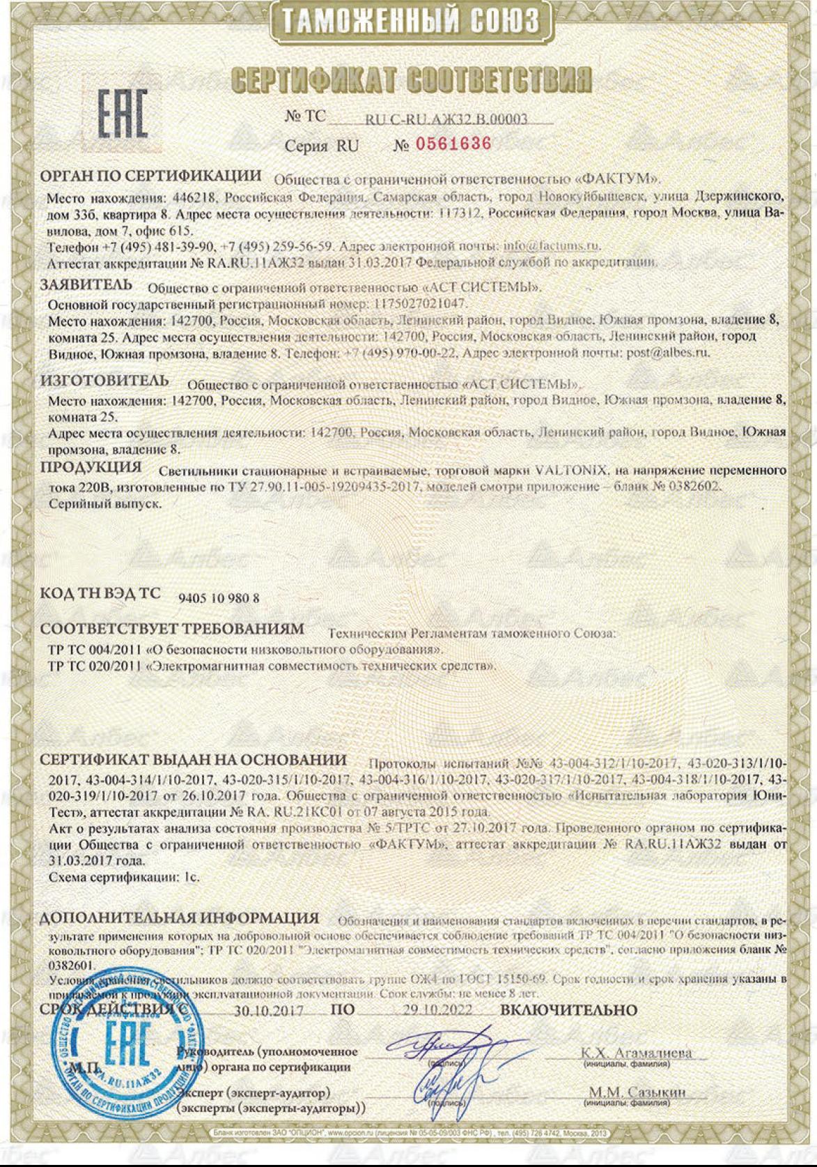 Сертификация оборудования доломит продажа фил в зеленограде академ сертификация